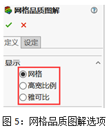 Simulation 网格品质.png
